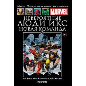 комикс Ашет Коллекция № 71. Невероятные Люди Икс: Новая Команда