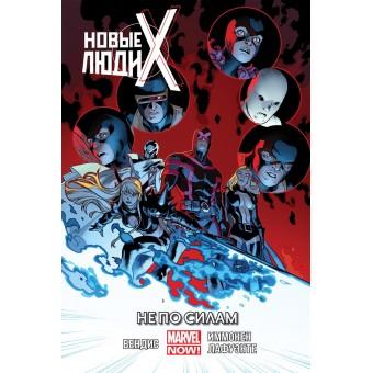 комикс Новые Люди Икс. Том 3. Не по силам