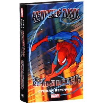 книга Человек-Паук: Вечная юность