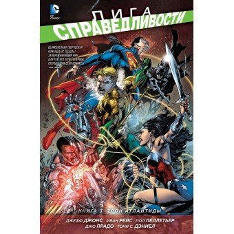 комикс Лига Справедливости. Книга 3: Трон Атлантиды