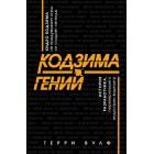 книга Кодзима - Гений