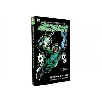 комикс Зеленый Фонарь. Тайное Происхождение