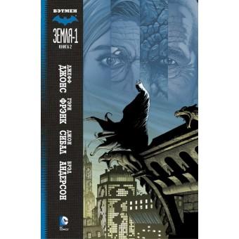 комикс Бэтмен. Земля-1. Книга 2