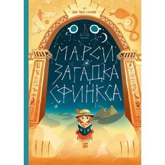 комикс Марси и Загадка Сфинкса