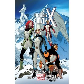 комикс Новые Люди Икс. Том 4. Все иначе