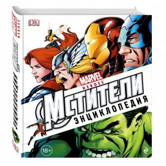 книга Marvel Heroes. Мстители. Энциклопедия