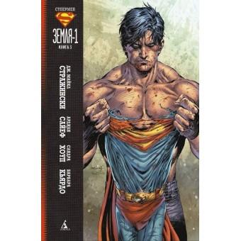 комикс Супермен. Земля-1: Книга 3