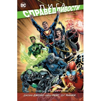 комикс Лига Справедливости. Книга 4: Вечные герои
