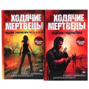 книга Ходячие мертвецы (комплект). Падение губернатора Том 1 и 2
