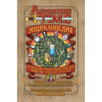 Энциклопедия Время приключений / Adventure Time Encyclopaedia