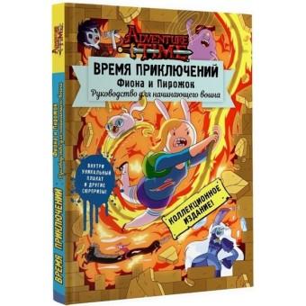 книга Время Приключений / Adventure Time. Фиона и Пирожок: Руководство для начинающего воина