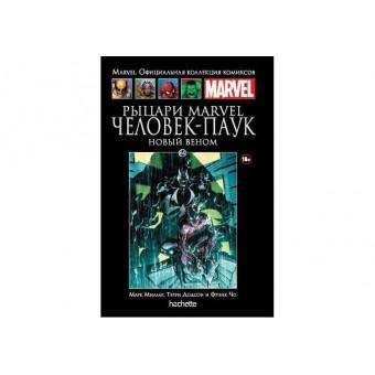 комикс Ашет Коллекция № 64. Рыцари Marvel: Человек-Паук. Книга 2