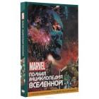 книга Марвел / Marvel: Полная Энциклопедия Вселенной (с ко