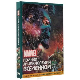 книга Марвел / Marvel: Полная Энциклопедия Вселенной (с комментариями Стражей Галактики)