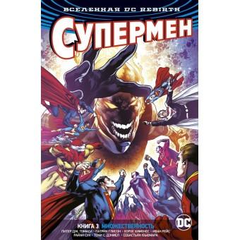Вселенная DC Rebirth. Комикс Супермен. Книга 3: Множественность