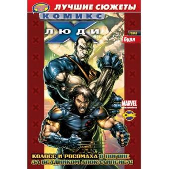 комикс Люди Икс. Том 8 (б/у)