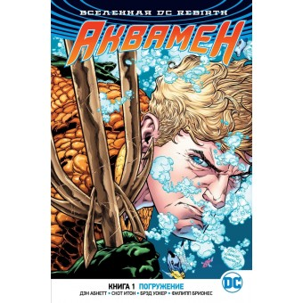 Вселенная DC Rebirth. Комикс Аквамен. Книга 1: Погружение