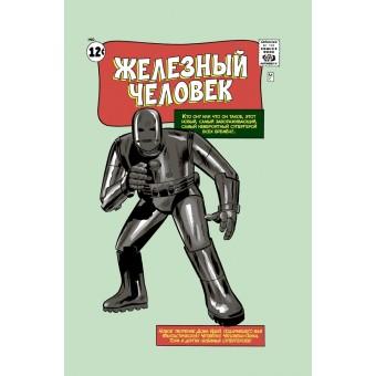 комикс Классика Marvel. Комикс Железный человек