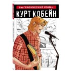 графический роман Курт Кобейн