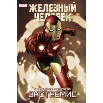 комикс Железный Человек. Экстремис