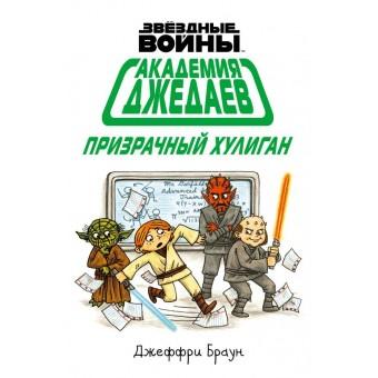 комикс Звездные Войны. Академия Джедаев. Призрачный Хулиган
