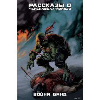 комикс Рассказы о Черепашках-Ниндзя: Война банд. Книга 4