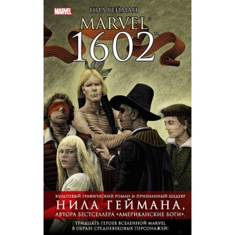 комикс Marvel 1602