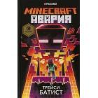 книга Minecraft. Авария