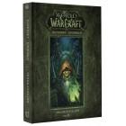 книга World Of WarCraft. Варкрафт - Хроники. Энциклопедия. Том 2