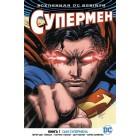 Вселенная DC Rebirth. Комикс Супермен. Книга 1: Сын Супермена