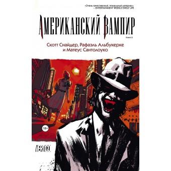 комикс Американский Вампир. Книга 2