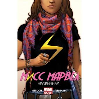 комикс Мисс Марвел. Том 1. Необычная
