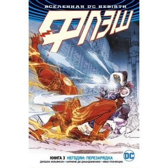 Вселенная DC. Rebirth. Комикс Флэш. Книга 3: Негодяи - Перезарядка