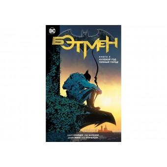 комикс Бэтмен. Книга 5: Нулевой год. Темный Город