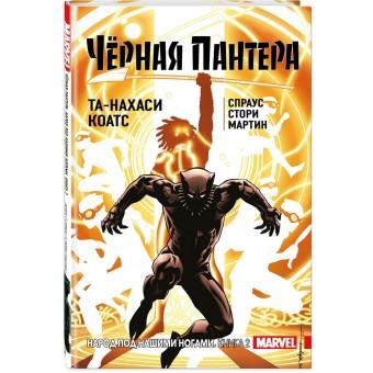 комикс Чёрная Пантера: Народ под нашими ногами. Книга 2