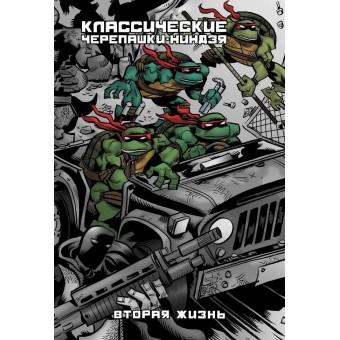 комикс Классические Черепашки-Ниндзя: Вторая жизнь. Книга 6. Ultimate-обложка