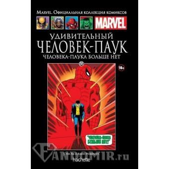 комикс Ашет Коллекция № 88. Удивительный Человек-Паук: Паука Больше Нет