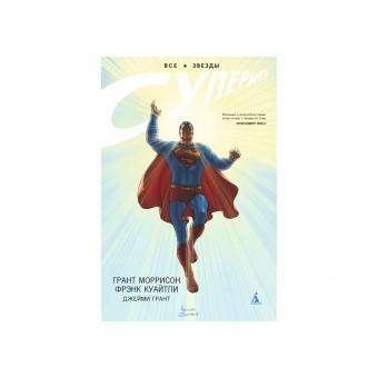 комикс Супермен. Все звезды