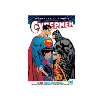 Вселенная DC Rebirth. Комикс Супермен. Книга 2: Испытания Суперсына