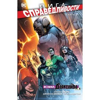 комикс Лига Справедливости. Книга 6: Война Дарксайда. Часть 1