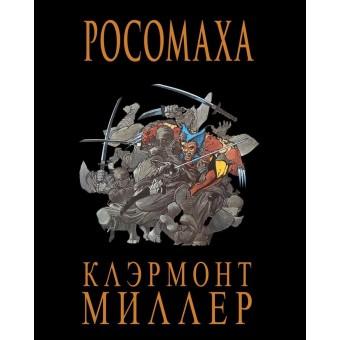 комикс Росомаха