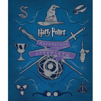 книга Гарри Поттер. Магические Артефакты (Росмэн)