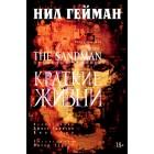 графический роман The Sandman / Песочный Человек. Книга 7. Краткие жизни