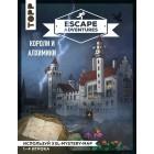 книга-игра Escape Adventure. Короли и Алхимики