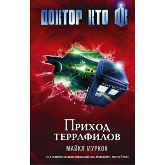 книга Доктор Кто. Приход Террафилов