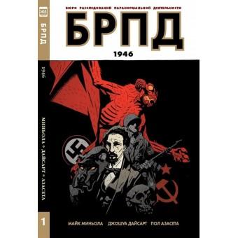комикс БРПД. Том 1. 1946