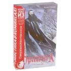 графический роман Дракула (комплект из 2 книг)