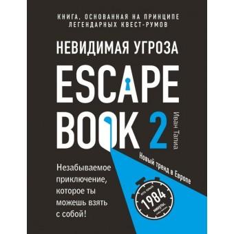 книга Escape Book 2: невидимая угроза. Книга, основанная на принципе легендарных квест-румов