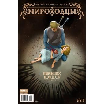 комикс Мироходцы № 11