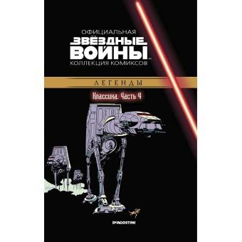 комикс Звездные войны. Официальная Коллекция Комиксов. Классика. Часть 4